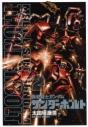 【コミック】機動戦士ガンダム サンダーボルト(2)の画像