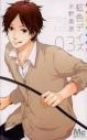 【コミック】虹色デイズ(3)の画像
