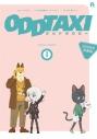 【コミック】オッドタクシー ビジュアルコミック(4) DVD付き特装版の画像