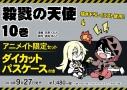 【コミック】殺戮の天使(10) アニメイト限定セット【ダイカットパスケース付き】の画像
