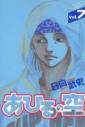 【コミック】あひるの空(7)の画像