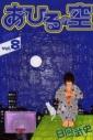 【コミック】あひるの空(8)の画像
