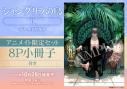 【コミック】シャングリラの鳥II アニメイト限定セット【8P小冊子付き】の画像