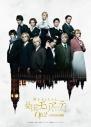 【Blu-ray】ミュージカル 憂国のモリアーティ Op.2 -大英帝国の醜聞-の画像