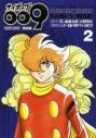 【コミック】サイボーグ009完結編 conclusion GOD'S WAR2の画像