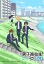 【DVD】TV 男子高校生の日常 DVD-BOXの画像
