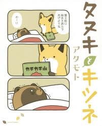 【ポイント還元版( 6%)】【コミック】タヌキとキツネ 1~6巻セット