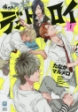 【ポイント還元版( 6%)】【コミック】俺たちマジ校デストロイ 1~3巻セットの画像