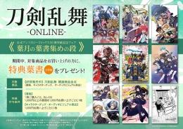 刀剣乱舞-ONLINE- 公式アンソロジーコミックス30冊突破記念フェア 葉月の葉書集めの段画像