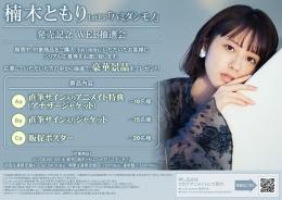 楠木ともり 1stEP「ハミダシモノ」発売記念 WEB抽選会画像