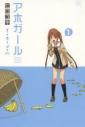 【コミック】アホガール(1)の画像