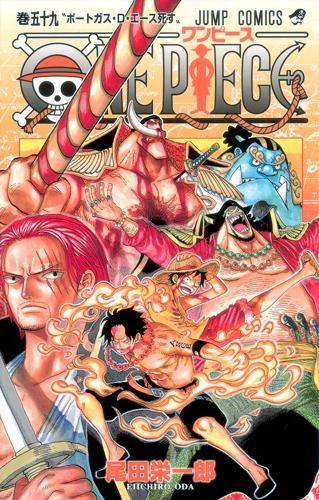 【コミック】ONE PIECE-ワンピース-(59)