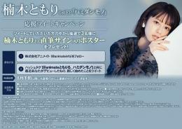 楠木ともり 1stEP「ハミダシモノ」応援ツイートキャンペーン画像