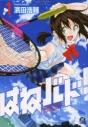 【ポイント還元版(10%)】【コミック】はねバド! 1~15巻セットの画像