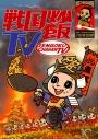 【Blu-ray一括購入】TV 戦国炒飯TV ~なんとなく歴史が学べる映像~ 壱~八