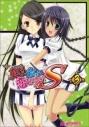 【コミック】マジキュー4コマ 真剣で私に恋しなさい!S(3)の画像