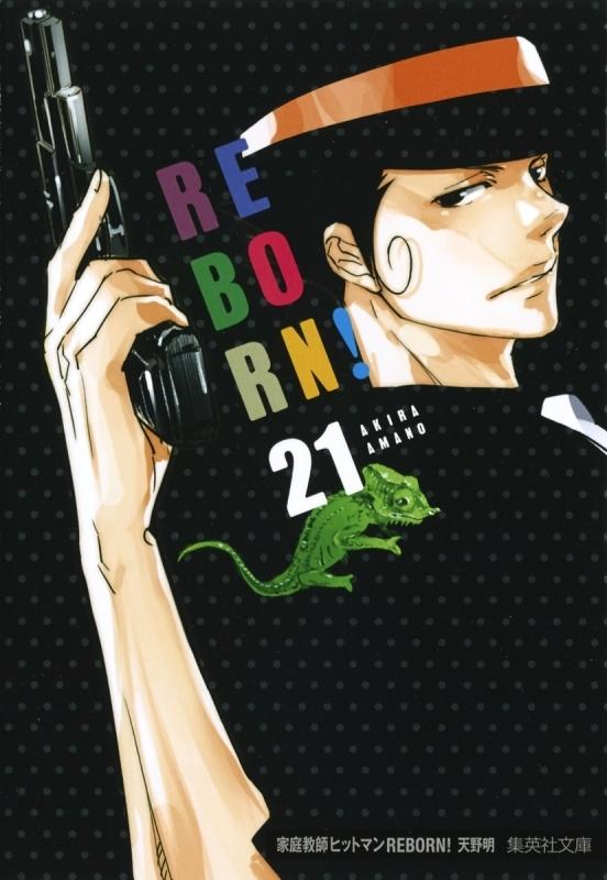 【ポイント還元版(12%)】【コミック】家庭教師ヒットマンREBORN! 1~21巻セット