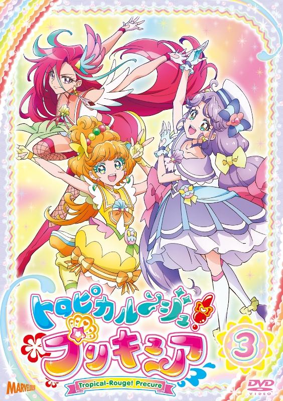 【DVD】TV トロピカル~ジュ!プリキュア vol.3