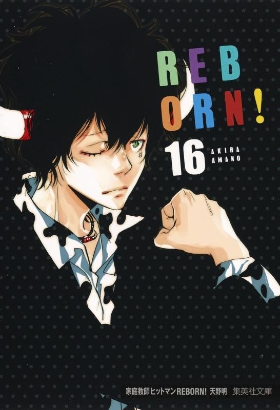 【コミック】家庭教師ヒットマンREBORN!(16)