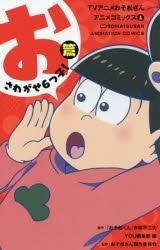 【ポイント還元版( 6%)】【コミック】TVアニメおそ松さんアニメコミックス 1~6巻セット
