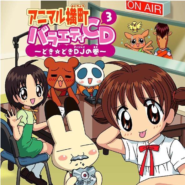 【アルバム】TV アニマル横町 バラエティCD 3