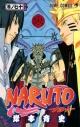 【コミック】NARUTO-ナルト-(70)の画像