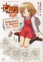 【コミック】ひだまりスケッチデイズ TVアニメ公式ガイドブックの画像