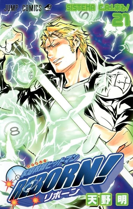 【コミック】家庭教師ヒットマンREBORN!(21)