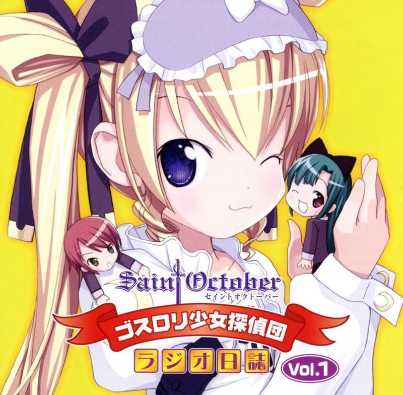 【DJCD】ゴスロリ少女探偵団 ラジオ日誌 Vol.1