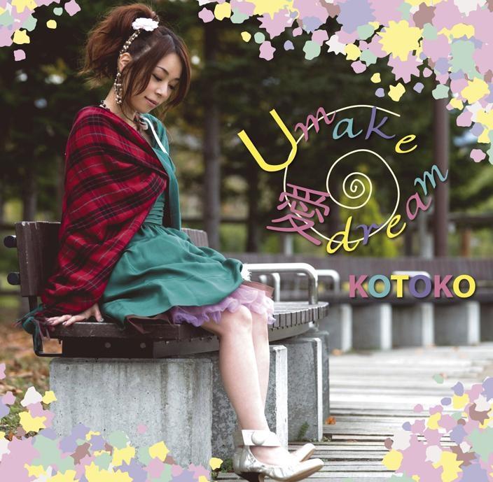 【マキシシングル】KOTOKO/U make 愛 dream