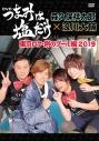 【DVD】つまみは塩だけ 東京ロケ・例のプール編2019の画像