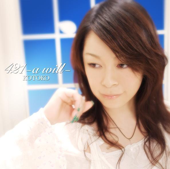 【マキシシングル】KOTOKO/421 -a will- 通常盤