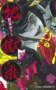 【コミック】地獄楽(10)の画像