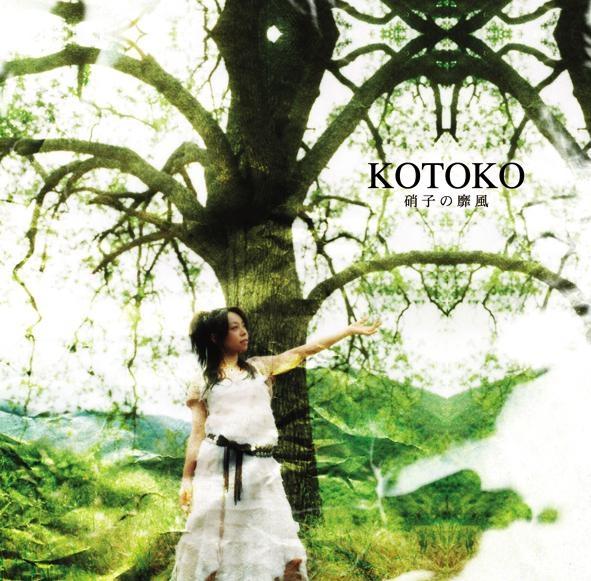 【アルバム】KOTOKO/硝子の靡風 通常盤