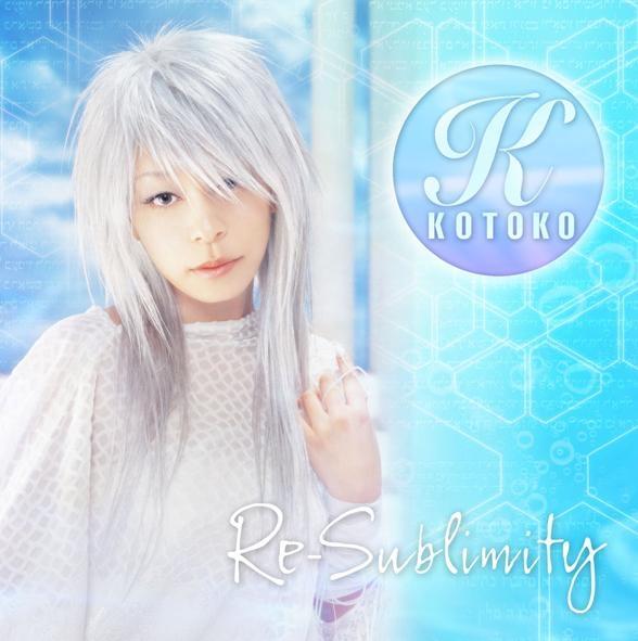 【主題歌】TV 神無月の巫女 OP&ED「Re-sublimity/agony」/KOTOKO 通常盤