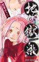 【コミック】地獄楽(6)の画像