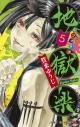 【コミック】地獄楽(5)の画像