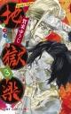 【コミック】地獄楽(3)の画像