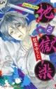 【コミック】地獄楽(2)の画像