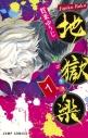 【コミック】地獄楽(1)の画像