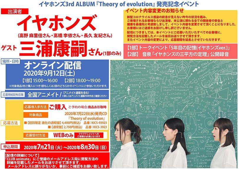 イヤホンズ3rd ALBUM『Theory of evolution』発売記念イベント画像
