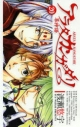 【コミック】アラタカンガタリ~革神語~(20)の画像