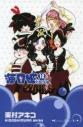 【コミック】海月姫(12)の画像