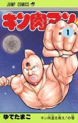 【コミック】キン肉マン(1)