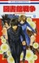 【コミック】図書館戦争 LOVE&WAR(12)の画像