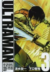 【コミック】ULTRAMAN(3)