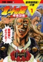【コミック】北斗の拳 イチゴ味(1)の画像