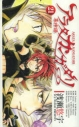 【コミック】アラタカンガタリ~革神語~(21)の画像