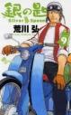 【コミック】銀の匙 Silver Spoon(9) 通常版の画像