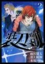 【コミック】ソードガイ 装刀凱(2)の画像